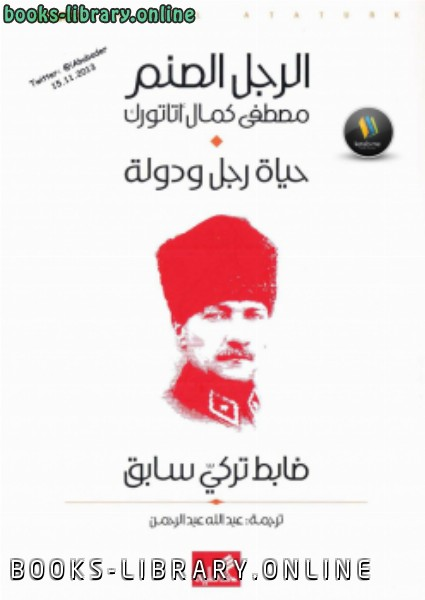 ❞ كتاب الرجل الصنم ❝  ⏤ كمال أتاتورك