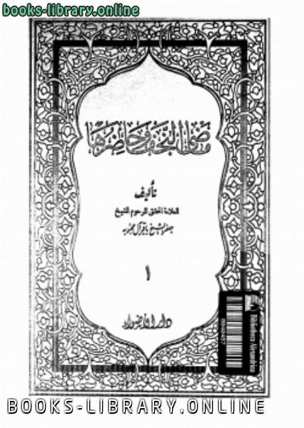 ❞ كتاب ماضى النجف وحاضرها ❝  ⏤ جعفر الشيخ باقر آل محبوبه