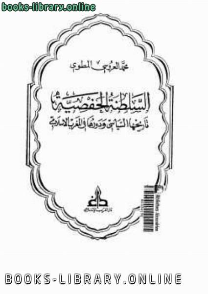❞ كتاب السلطنة الحفصية تاريخها السياسي ودورها في المغرب الإسلامي ❝  ⏤ محمد العروسي المطوي