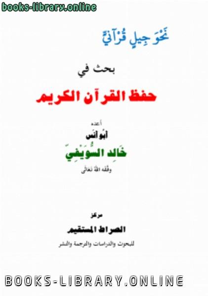 ❞ كتاب نحو جيل قرآني بحث في حفظ القرآن الكريم ❝  ⏤ خالد السويفي