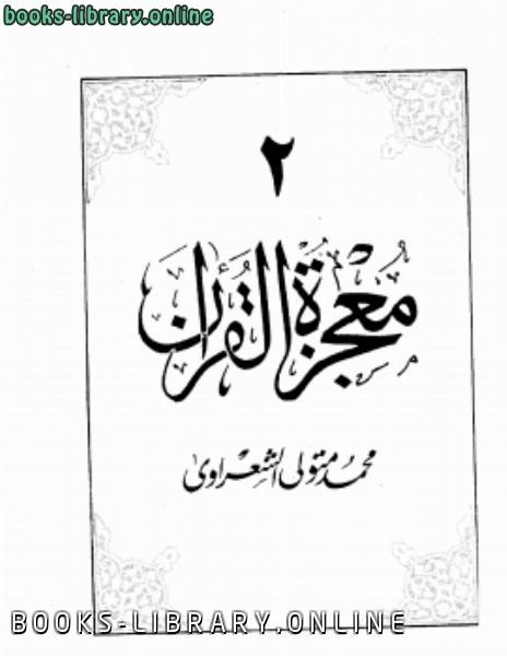 معجزة القرآن2