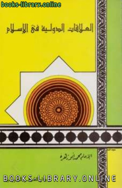 ❞ كتاب العلاقات الدولية في الإسلام ❝  ⏤ محمد أبو زهرة