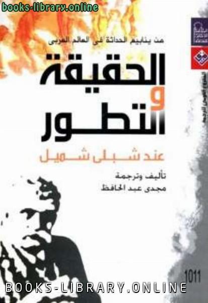 ❞ كتاب الحقيقة والتطور عند شبلي شمي ❝  ⏤ مجدي عبد الحافظ