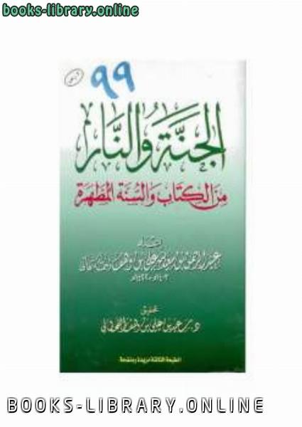❞ كتاب الجنة والنار من ال والسنة المطهرة ❝  ⏤ سعيد بن علي بن وهف القحطاني
