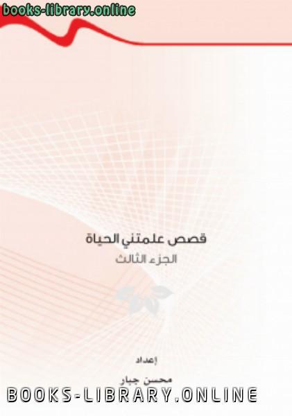 ❞ كتاب قصص علمتني الحياة ج3 ❝  ⏤ محسن جبار