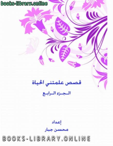 ❞ كتاب قصص علمتني الحياة ج4 ❝  ⏤ محسن جبار