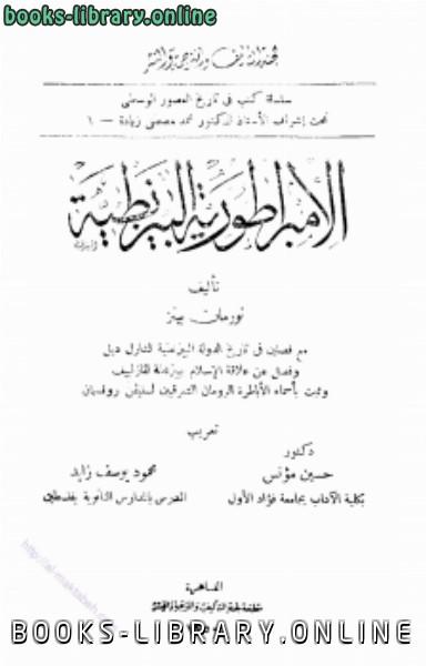❞ كتاب الامبراطورية البيزنطية ❝  ⏤ الكتبمان بينز