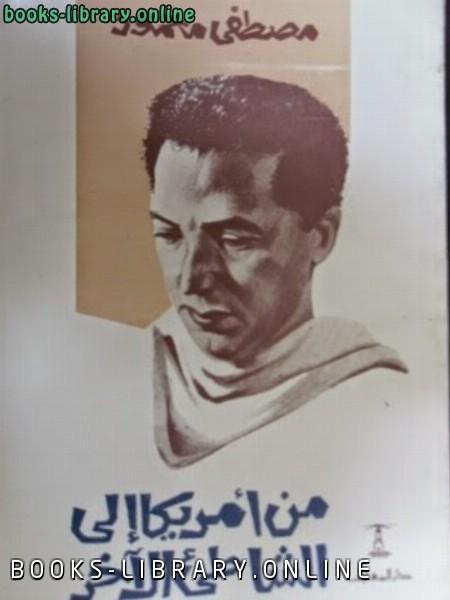 ❞ كتاب من امريكا الى الشاطئ الآخر ❝  ⏤ مصطفى محمود