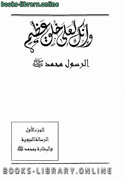 ❞ كتاب انك لعلى خلق عظيم .ج1 ❝  ⏤ صفي الرحمن المباركفوري