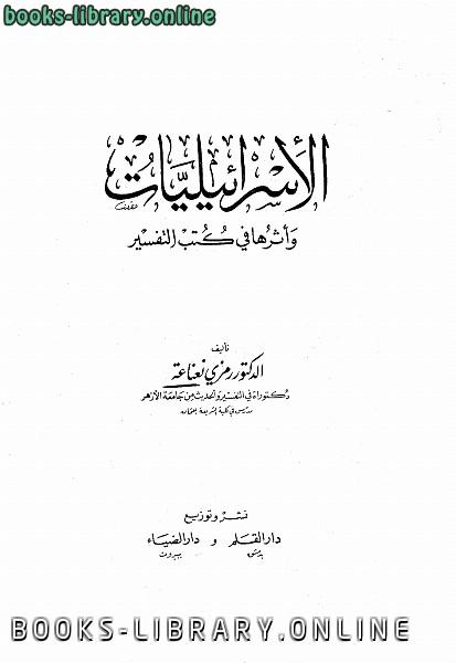 ❞ كتاب الإسرائيليات وأثرها في كتب التفسير ❝  ⏤ رمزي نعناعة