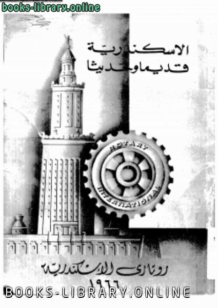 ❞ كتاب الإسكندرية قديماً وحديثاً ❝  ⏤ غير معروف