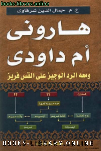 ❞ كتاب هاروني أم داوودي ❝  ⏤ جمال الدين الشرقاوي