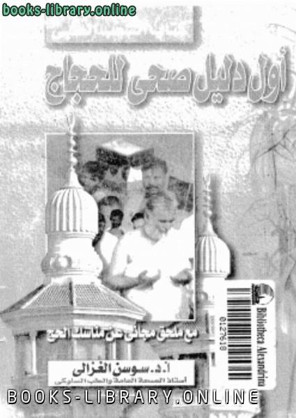 ❞ كتاب أول دليل صحى للحجاج ❝  ⏤ د. سوسن الغزالى