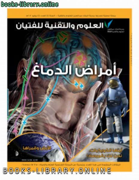 ❞ مجلة العدد الأول يوليو 2012 أمراض الدماغ ❝  ⏤ مجلة العلوم والتقنية