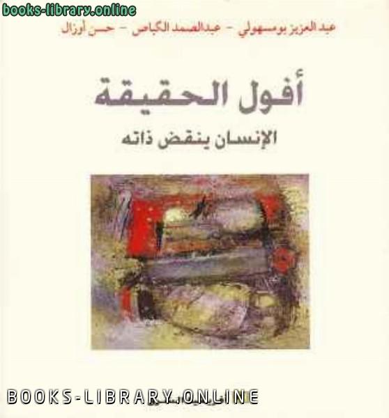 ❞ كتاب أفول الحقيقة الإنسان ينقض ذاته ❝  ⏤ عبد العزيز بومسهولي وآخرون