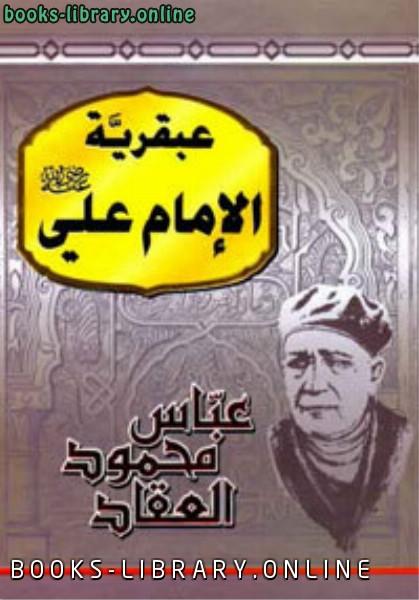 ❞ كتاب عبقرية الامام علي ل عباس العقاد  ❝  ⏤ عباس محمود العقاد