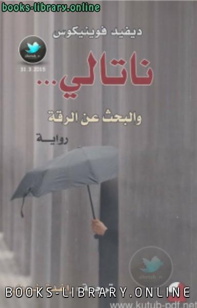 ❞ رواية ناتالي ... والبحث عن الرقة ❝  ⏤ ديفيد فوينيكوس