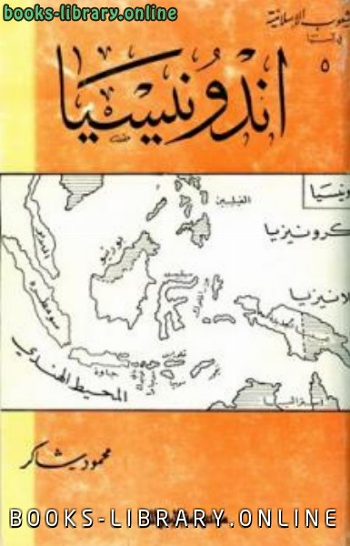 ❞ كتاب اندونيسيا ❝  ⏤ محمود شاكر شاكر الحرستاني أبو أسامة