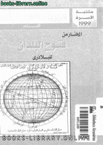 ❞ كتاب المختار من فتوح البلدان ❝  ⏤ البلاذرى