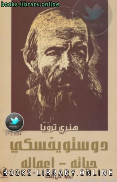 ❞ كتاب دوستويفسكي حياته أعماله ❝  ⏤ هنري ترويا