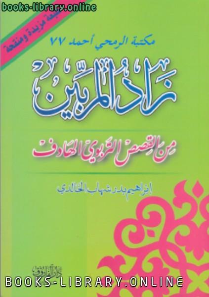 ❞ كتاب زاد المربين من القصص التربوي الهادف ❝  ⏤ إبراهيم بدر شهاب الخالدي