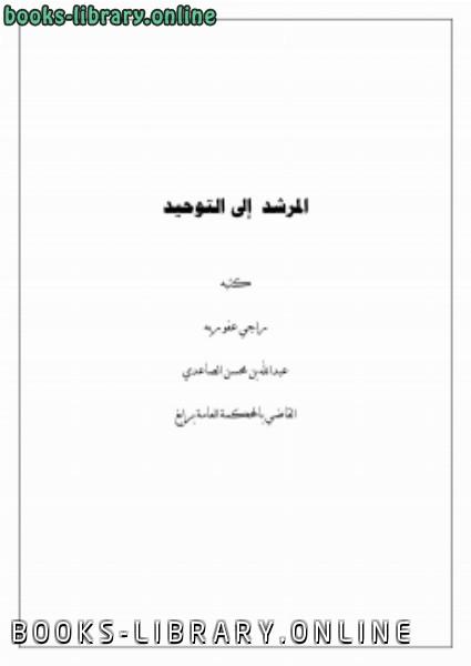❞ كتاب المرشد إلى التوحيد ❝  ⏤ عبدالله بن محسن الصاعدي
