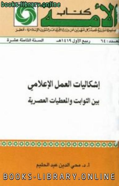 ❞ كتاب إشكاليات العمل الإعلامي بين الثوابت والمعطيات العصرية ❝  ⏤ محي الدين عبد الحليم