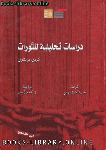 ❞ كتاب دراسات تحليلية للثورات ❝  ⏤ كرين برينتن