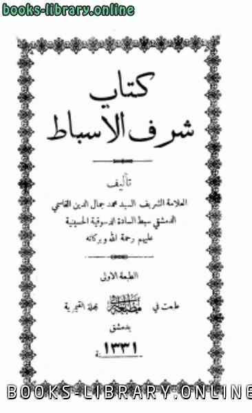 ❞ كتاب شرف الأسباط ❝  ⏤ محمد جمال الدين القاسمي