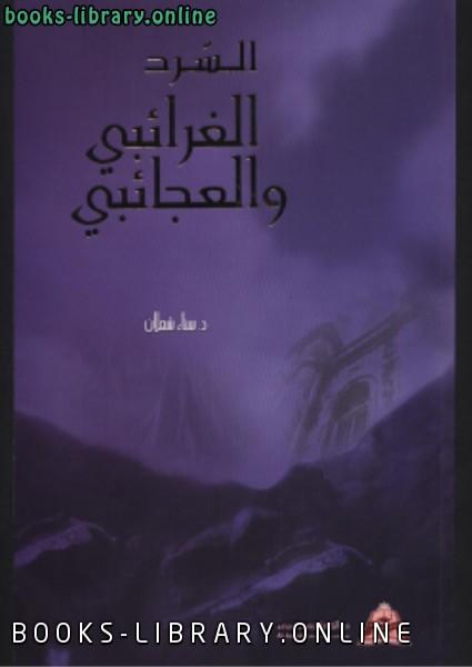 ❞ رواية السّرد الغرائبي والعجائبي في ال والقصة القصيرة في الأردن من 19702003م ❝  ⏤ د. سناء شعلان