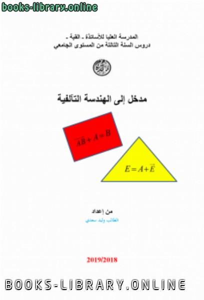 ❞ كتاب الهندسة التآلفية ❝  ⏤ وليد سعدي