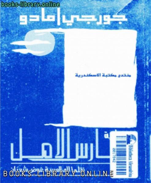 ❞ رواية فارس الأمل ❝  ⏤ جورجي أمادو