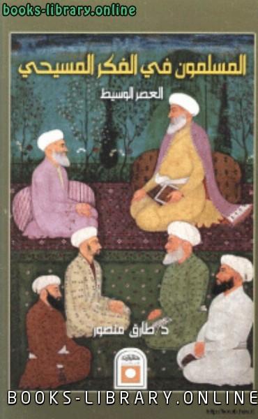 المسلمون في الفكر المسيحيالعصر الوسيط