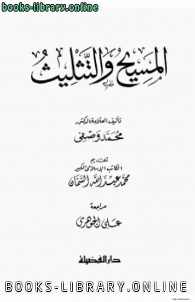 ❞ كتاب المسيح التثليث ❝  ⏤ د. محمد وصفي