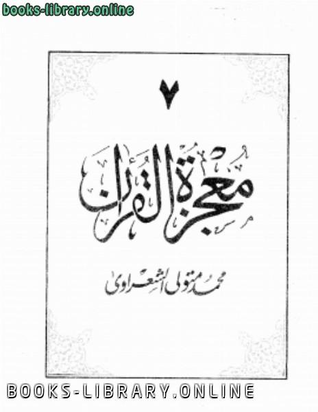 معجزة القرآن7