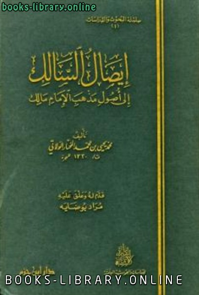 ❞ كتاب إيصال السالك إلى أصول مذهب الإمام مالك ❝  ⏤ محمد يحي بن محمد المختار الولاتي