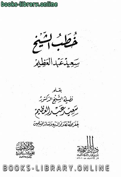 ❞ كتاب خطب الشيخ ❝  ⏤ سعيد عبد العظيم