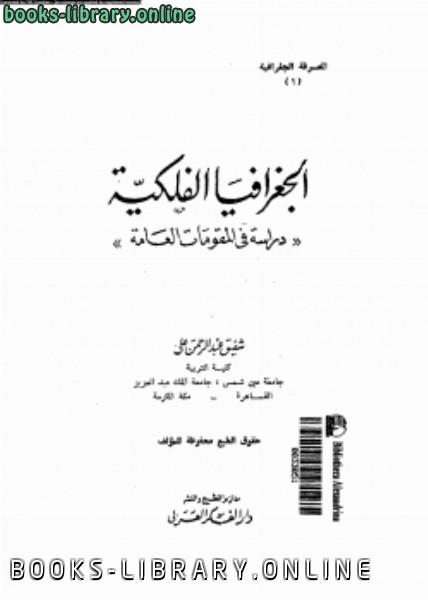❞ كتاب الجغرافيا الفلكية دراسة فى المقومات العامة ❝  ⏤ د. شفيق عبد الرحمن على
