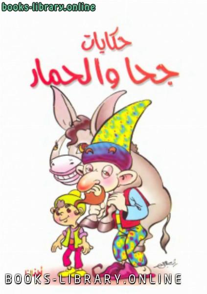 ❞ كتاب حكايات جحا و الحمار ❝  ⏤ منصور على عرابى