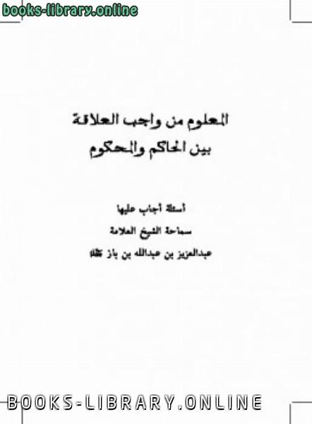 ❞ كتاب المعلوم من واجب العلاقة بين الحاكم والمحكوم ❝  ⏤ عبد العزيز بن عبد الله بن باز