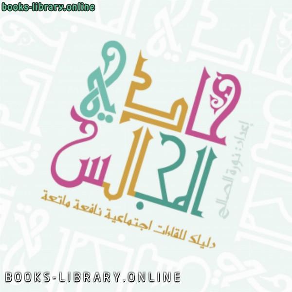 ❞ كتاب حادي المجالس دليلك للقاءات اجتماعية نافعة ماتعة ❝  ⏤ نورة بنت فهد الصالح
