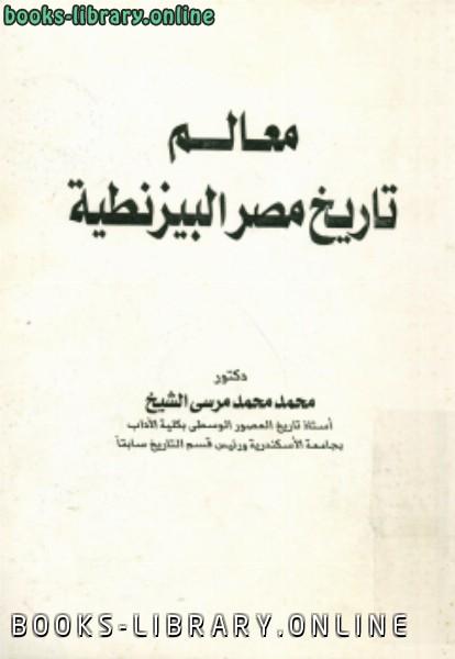 ❞ كتاب معالم تاريخ مصر البيزنطية ❝  ⏤ محمد محمد مرسي الشيخ