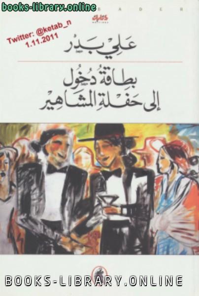 ❞ كتاب بطاقة دخول إلى حفلة المشاهير ❝  ⏤ علي بدر