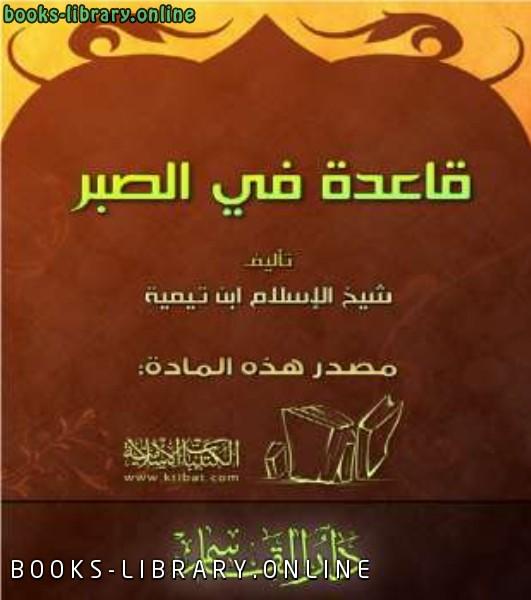 ❞ كتاب قاعدة في الصبر ❝  ⏤ أحمد بن حنبل أحمد بن عبد الحليم بن تيمية