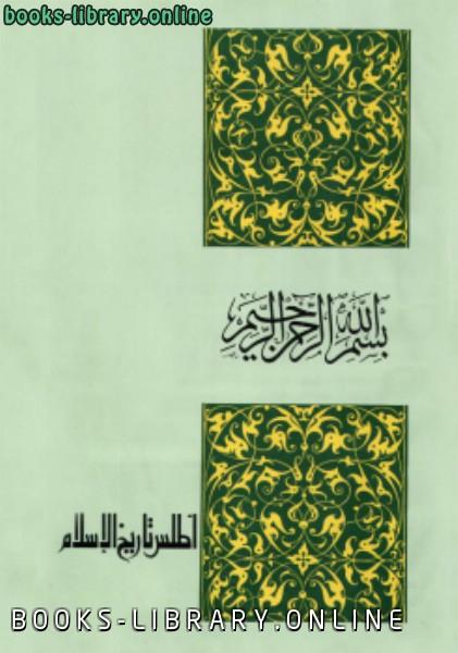 ❞ كتاب أطلس تاريخ الإسلام ملون ❝  ⏤ حسين مؤنس