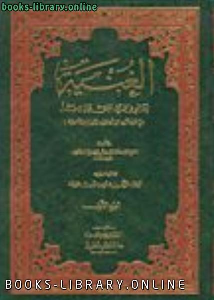 ❞ كتاب الغنية لطالبي طريق الحق عز وجل ❝  ⏤ عبد القادر الجيلاني