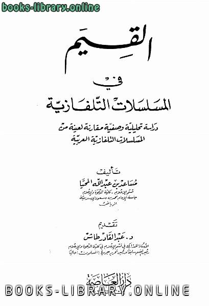 ❞ كتاب القيم في المسلسلات التلفازية ❝  ⏤ مساعد بن عبد الله المحيا