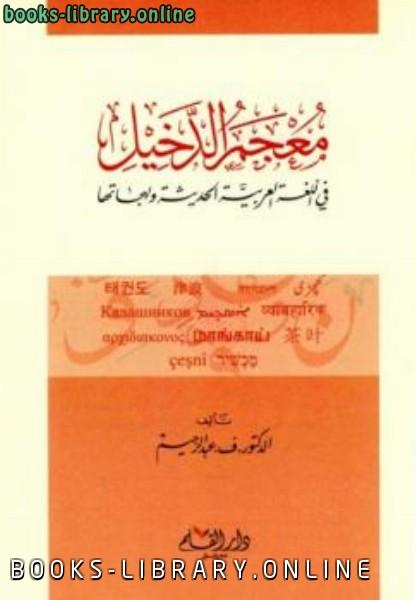 ❞ كتاب معجم الدخيل في اللغة العربية الحديثة ولهجاتها ❝  ⏤ ف عبد الرحيم