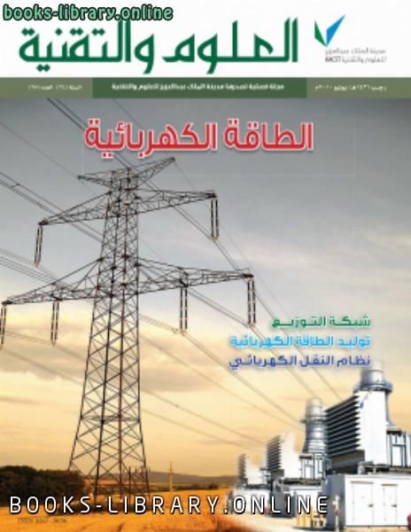 ❞ كتاب الطاقة الكهربائية ❝  ⏤ مجلة العلوم والتقنية