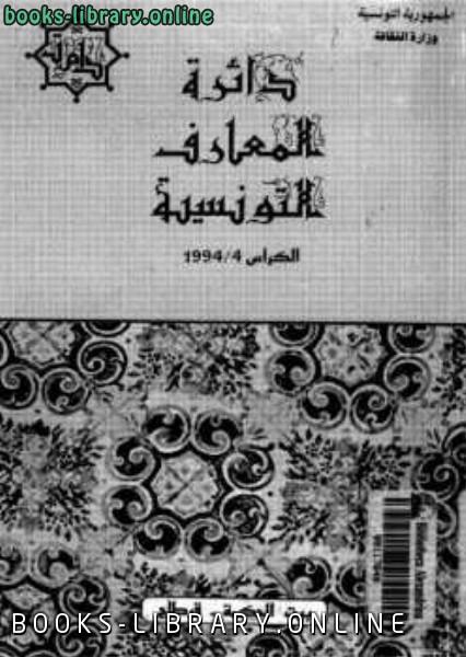 ❞ كتاب دائرة المعارف التونسية الكراس الرابع تاريخ إفريقية ❝  ⏤ محمد الطالبي